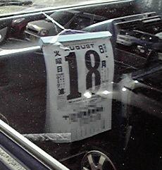 カレンダーin車!